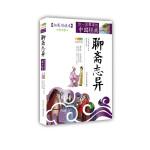成长文库 你一定要读的中国经典:拓展阅读本(青少版)·聊斋志异