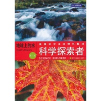 科学探索者 地球上的水 (第三版)