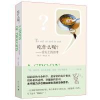 """吃什么呢?――舌尖上的思考(一位美籍华裔药理学家;两个萝莉女儿的父亲;为报慈母三春晖,写下这本""""醒脑记""""!)"""
