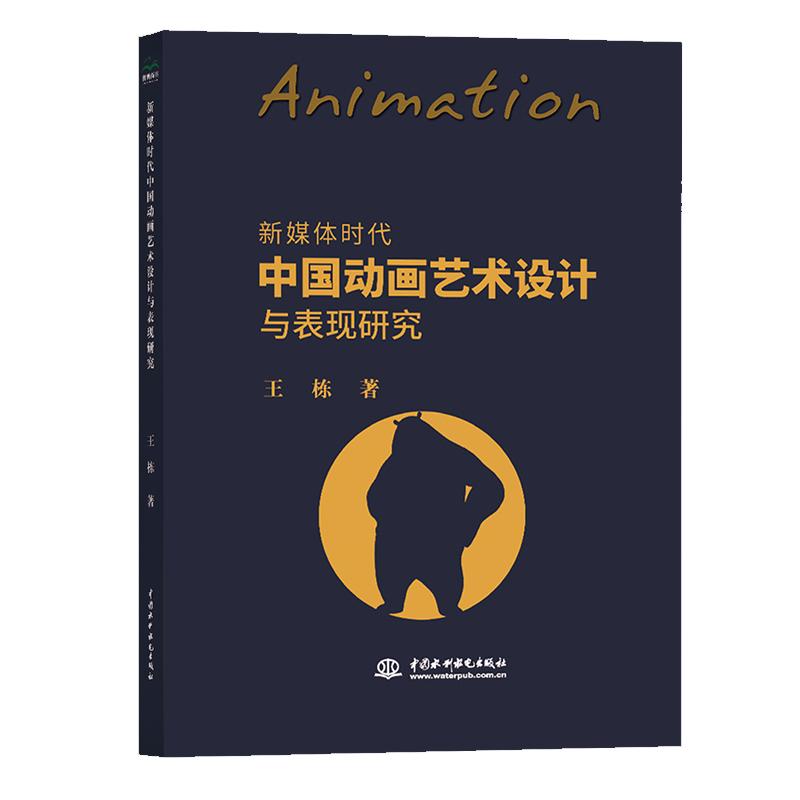 新媒体时代中国动画艺术设计与表现研究