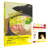 食帖16:大满足!就爱锅料理