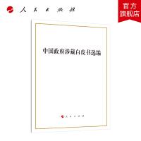 中国政府涉藏白皮书选编 人民出版社
