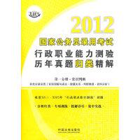 2012国家公务员录用考试行政职业能力测验历年真题归类精解