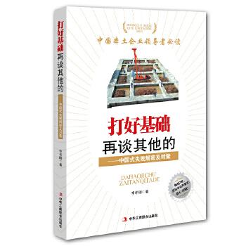 打好基础再谈其他的——中国式失败解密及对策本书于2007年首次出版,当时被列为与《细节决定成败》并列的精细管理畅销书,2014年因为众多读者寻找这本书,因为市场缺货,编辑因而与作者商讨修订。