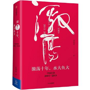 激荡十年,水大鱼大 吴晓波知名财经作者吴晓波新作,一部我们每个人的时代激荡史畅销十年、销量超过两百万册的《激荡三十年》续篇