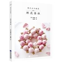韩式豆沙裱花 鲜花蛋糕