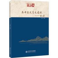 高中生文言文读本――史记 北京师范大学出版社