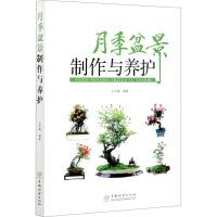 月季盆景制作与养护 中国林业出版社