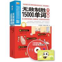 无敌制胜15000单词大全集 英语单词快速记忆大全书(赠MP3 学15.1