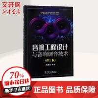 音响工程设计与音响调音技术(第3版) 中国电力出版社