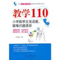 【二手书9成新】教学110――小学数学主流话题、疑难问题透析9787504154354