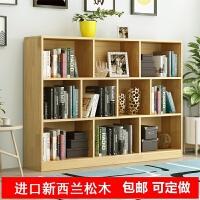 【满减优惠】实木书架简约儿童学生教室落地格子书柜储物柜松木矮柜置物架定制