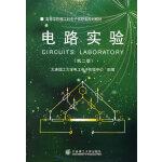 (高等学校理工科电子信息类)电路实验(第二版)
