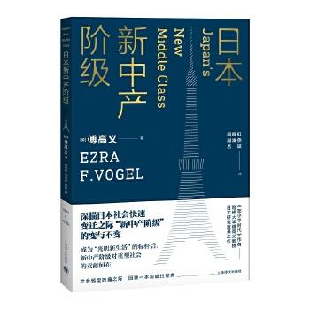 日本新中产阶级(pdf+txt+epub+azw3+mobi电子书在线阅读下载)