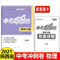 天利38套 超级全能生 陕西专版 物理 2021中考冲刺卷