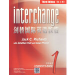 剑桥国际英语教程1学生用书第三版附词汇手册――世界上较受欢迎、较有影响的英语教程之一