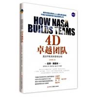 4D卓越团队(美国宇航局的管理法则全新修订版) (美)查理・佩勒林|译者:李雪柏