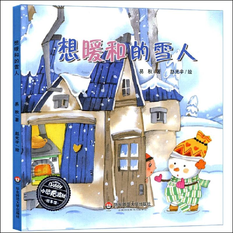 小恐龙波比绘本馆:想暖和的雪人 (小恐龙波比绘本馆,适合3-6岁幼儿,全彩绘本,图画书,睡前故事,儿童故事,亲子阅读,精装)