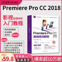 pr教程书籍 Premiere Pro CC2018基础培训教程 premiere视频剪辑书籍pr教程书籍中文版入门教材