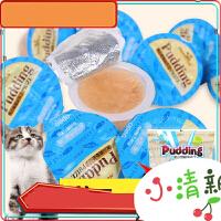 【支持礼品卡】猫咪布丁8只装 猫咪果冻训练用 奖励猫零食宠物零食猫布丁 s9m