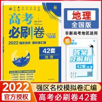 2022版 高考必刷卷42套地理 高考地理模拟试题汇编 全国版 高考地理模拟试卷 高三地理一轮总复习资料卷子 高考必刷题