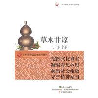 广东非物质文化遗产-草木甘凉:广东凉茶