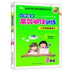 2014小学语文高效阅读训练3年级