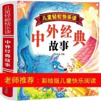 儿童轻松快乐读――中外经典故事(精装)