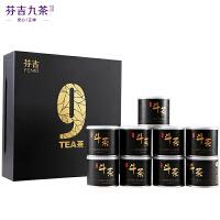 芬吉九茶-斗系九茶礼礼盒-普洱生熟茶绿青茉莉花黄白岩滇红九种茶散茶