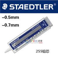 施德楼STAEDTLER 255 自动铅笔|笔芯|铅芯 0.5|0.7 2B|HB 40根装