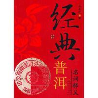 【二手旧书9成新】经典普洱名词释义石昆牧9787541624087云南科学技术出版社