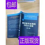 [二手旧书9成新]数字信号处理的FPGA实现 第2版 /[美]迈耶-贝斯(