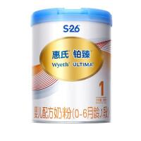 惠氏(Wyeth)铂臻瑞士进口婴儿配方奶粉 1段800g