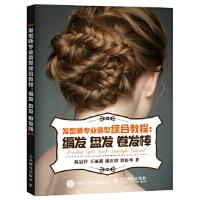发型师专业造型综合教程:编发 盘发 卷发棒
