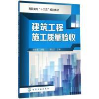 建筑工程施工质量验收 化学工业出版社