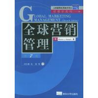 全球营销管理(第七版)――工商管理优秀教材译丛・营销学系列