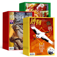 中国国家地理+博物+中华遗产组合 全年订阅  2021年7月起订 杂志铺