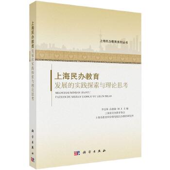 上海民办教育发展的实践探索与理论思考