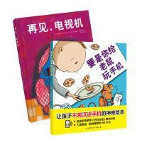 再见电视机 要是你给老鼠玩手机全2册精装绘本图画书适合3岁以上北京科技正版童书