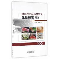 【二手旧书9成新】 食用农产品质量安全风险预警研究 张星联、张慧媛 9787506684545 中国标准出版社
