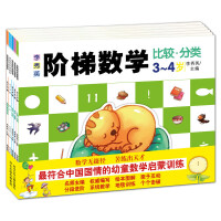 李秀英阶梯数学 3-4岁(5册套装)