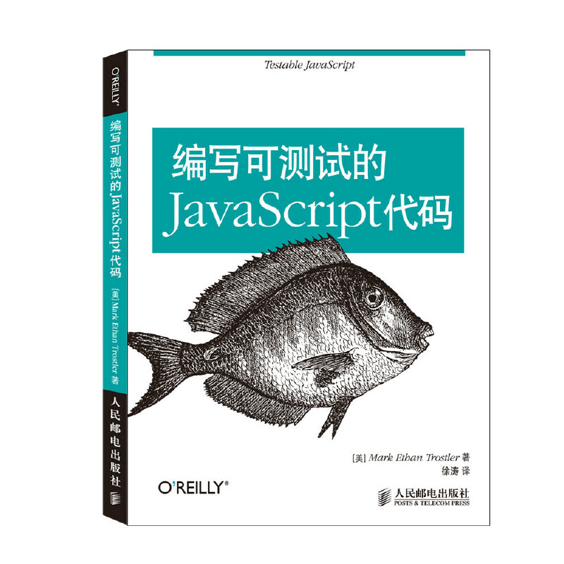 编写可测试的JavaScript代码