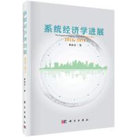 系统经济学进展:2013―2014
