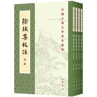徐铉集校注(附徐锴集・全4册・中国古典文学基本丛书)