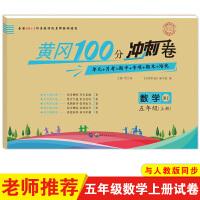 黄冈100分冲刺卷 五年级人教版 数学(19上)