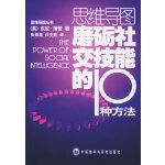 磨砺社交技能的10种方法――思维导图丛书