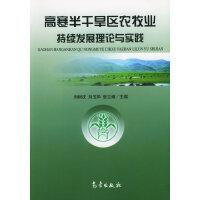 高寒半干旱区农牧业持续发展理论与实践