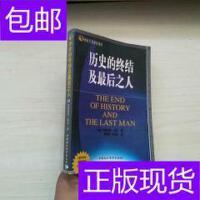 [二手旧书9成新]历史的终结及最后之人 /[美]弗朗西斯・福山 著?