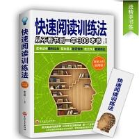 快速阅读训练法速读记忆训练教程中学生上班族左右脑思维开发思维导图强大脑自我实现提高阅读训练的图书籍畅销书排行榜超级秘诀