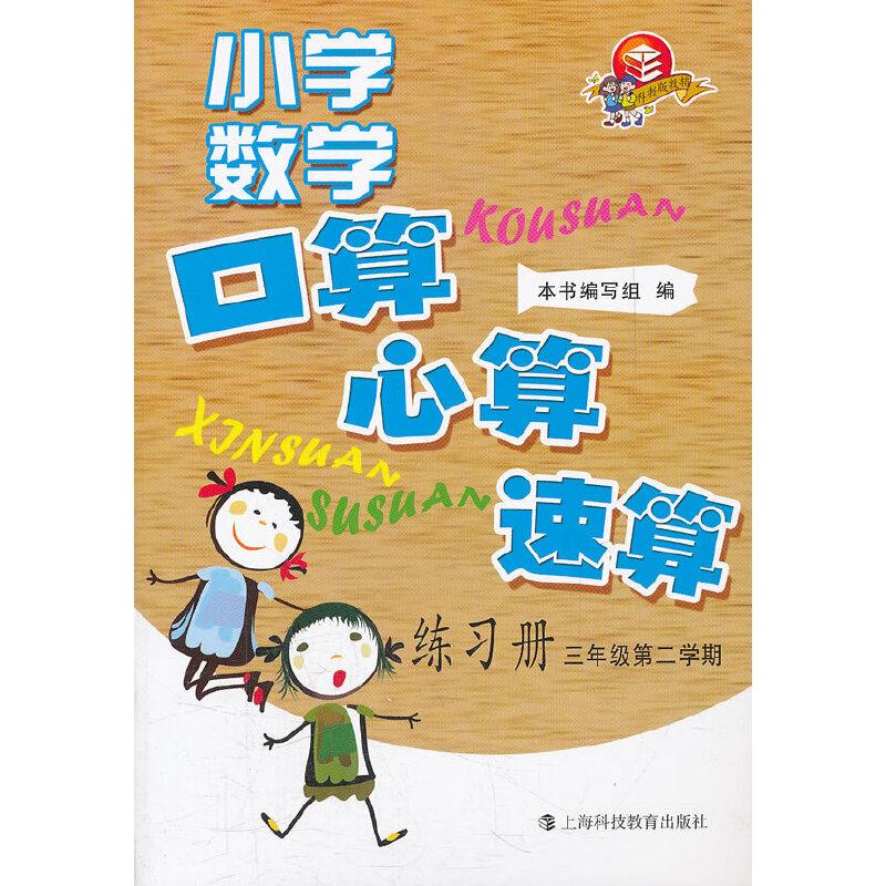 小学数学口算、心算、速算练习册                    三年级第二学期★